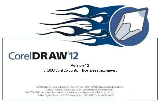 B CorelDRAW Graphics Suite 12 Full Version (With Serial Key